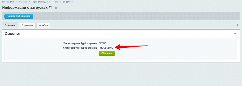 проверка статуса загрузки турбо-страниц через API