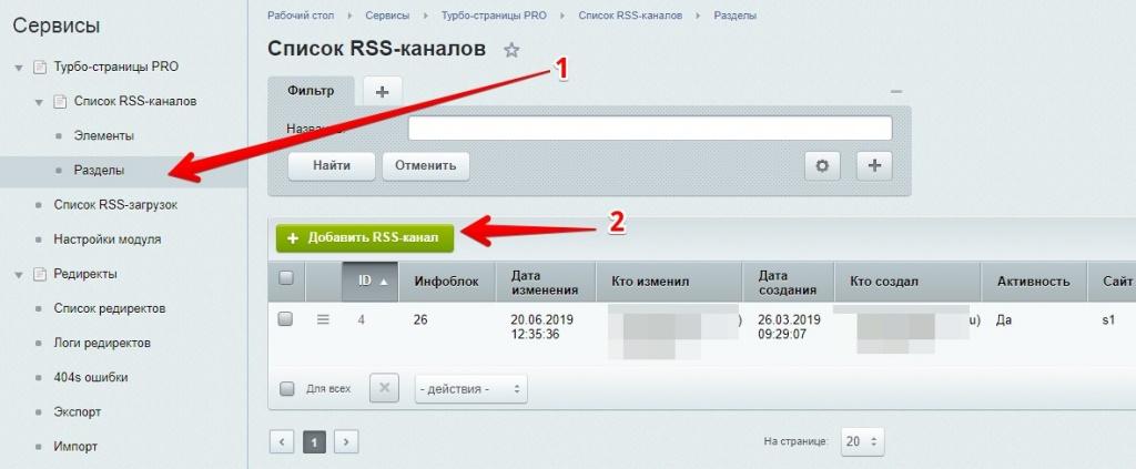 Создание RSS для разделов турбо-страниц