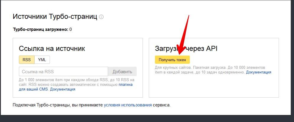 Получение токена в Яндекс Вебмастер