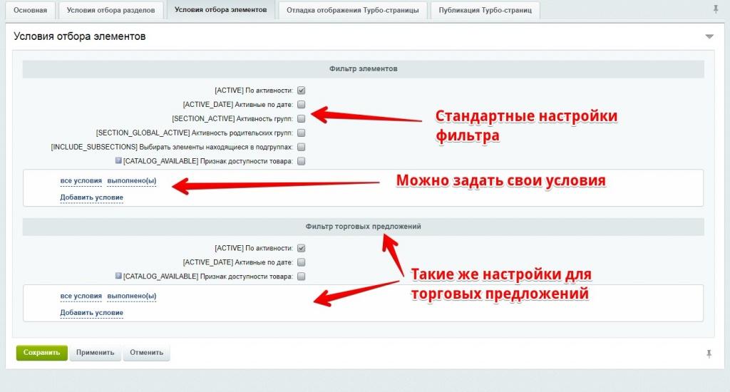 Фильтрация выгрузки элементов в турбо-страницах