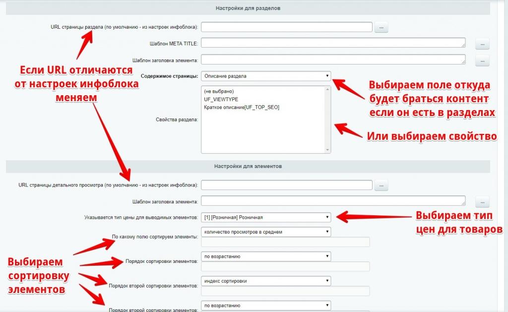 Настройки вывода информации разделов в турбо-страницах